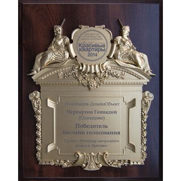 Открытый международный конкурс интерьеров «Красивые квартиры 2014»
